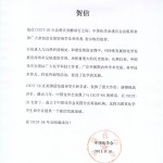 Letter from Chinese Chemical Soceity (CCS)